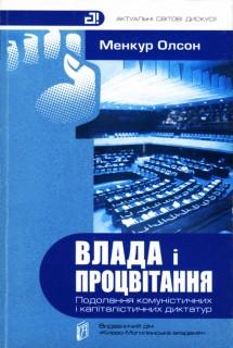 Влада і процвітання. Подолання комуністичних і капіталістичних диктатур. Менкур Олсон