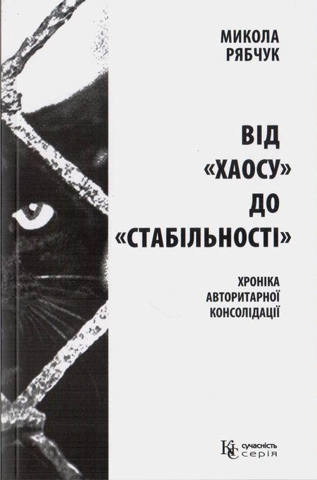 Від «хаосу» до «стабільності»: хроніка авторитарної консолідації. Микола Рябчук