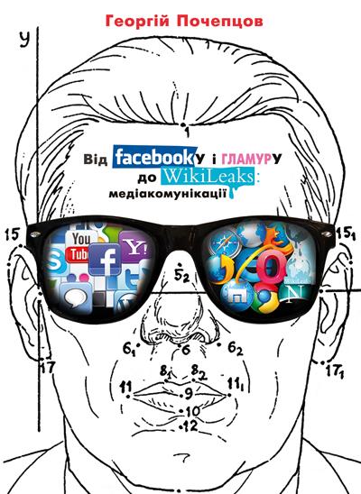 Від Facebook`y і Гламуру до Wikileaks: медіакомунікації. Георгій Почепцов