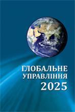 Глобальне управління – 2025. Доповідь Національної розвідувальної ради США та Інституту ЄС із досліджень безпеки