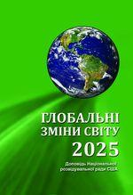 Глобальні зміни світу – 2025. Доповідь Національної розвідувальної ради США