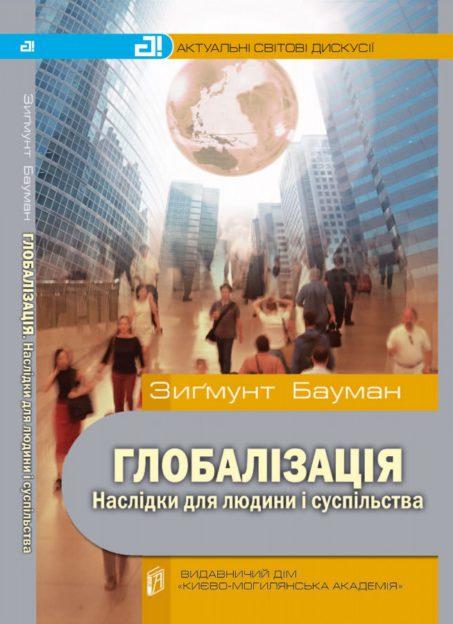 Глобалізація. Наслідки для людини і суспільства. Зиґмунт Бауман