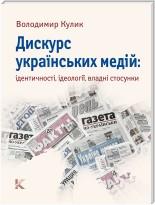 Дискурс українських медій: ідентичності, ідеології, владні стосунки. Володимир Кулик