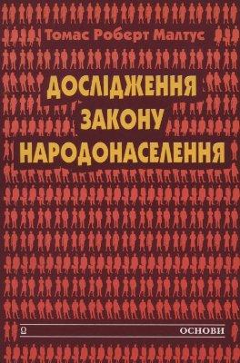 Дослідження закону про народонаселення. Томас Малтус