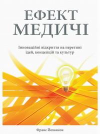 Ефект Медичі. Інноваційні відкриття на перетині ідей, концепцій та культур. Франс Йохансон