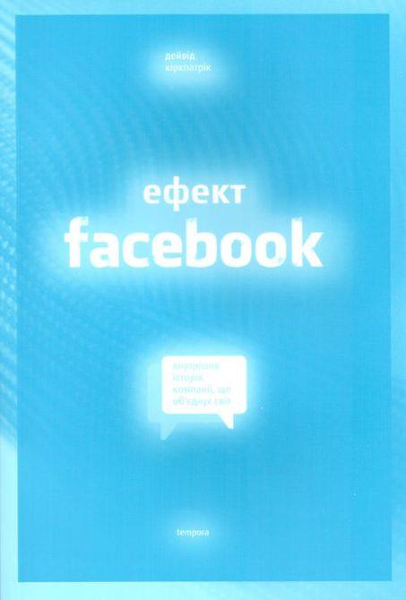 Ефект Facebook. Девід Кіркпатрік