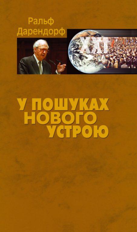 Лекції на тему політики свободи у ХХІ столітті. Ральф Дарендорф