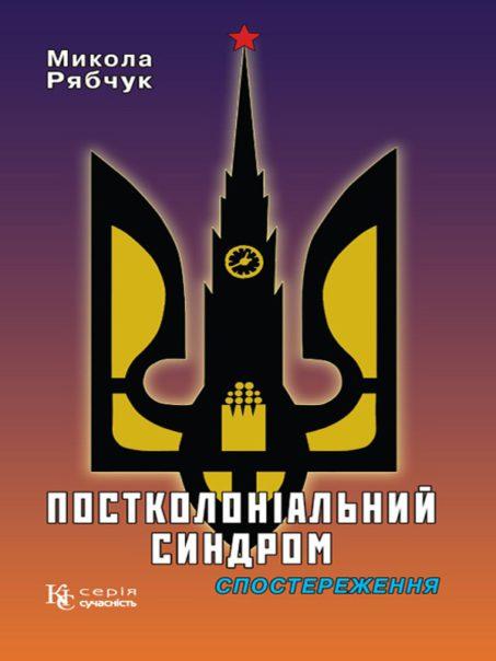 Пoстколоніальний синдром. Микола Рябчук