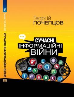 Сучасні інформаційні війни. Георгій Почепцов