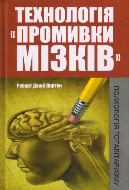 Технологія Промивки мізків: психологія тоталітаризму. Роберт Джей Ліфтон