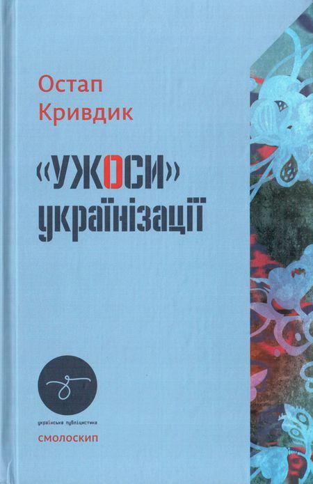 """""""Ужоси"""" українізації. Остап Кривдик"""