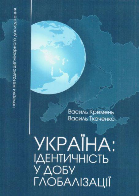 Україна: ідентичність у добу глобалізації. В. Кремень, В. Ткаченко