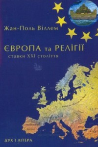 Європа та релігії. Ставки ХХІ століття. Жан-Поль Віллем