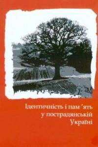 Ідентичність і пам'ять у пострадянській Україні. Колектив авторів