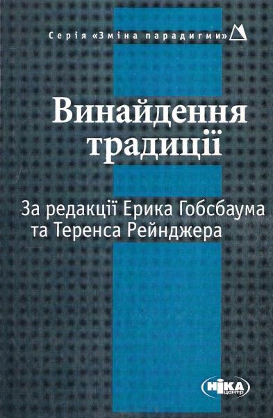 Винайдення традиції / За ред. Е.Гобсбаума та Т.Рейнджера