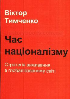 Час націоналізму. Віктор Тимченко