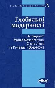 Глобальні модерності / За редакції М.Фезерстоуна, С.Леша, Р.Робертсона