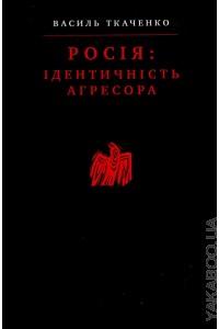 Росія: Ідентичність агресора. Василь Ткаченко