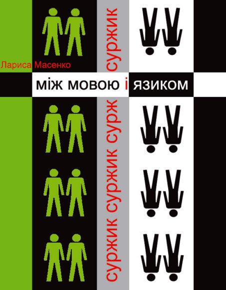 Суржик: між мовою і «язиком». Лариса Масенко