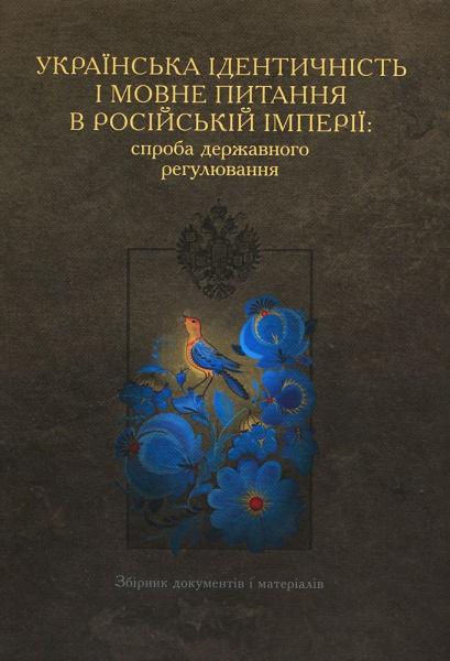 Українська ідентичність і мовне питання в Російській імперії: спроба державного регулювання. Геннадій Боряк